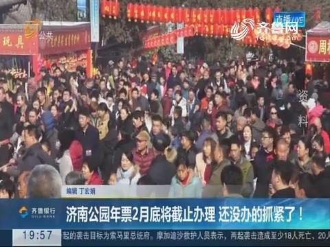【直通17市】济南公园年票2月底截止办理 还没办的抓紧了!
