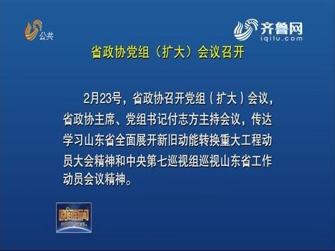 省政協黨組(擴大)會議召開