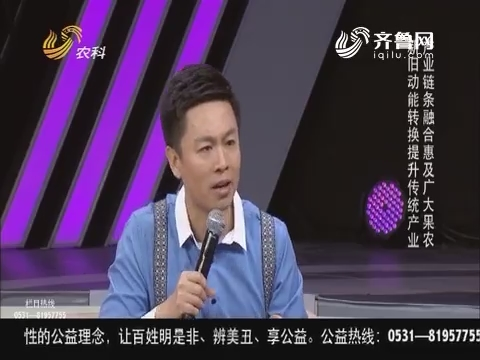 20180224《公益山东》:扶贫路上 芳华飞扬