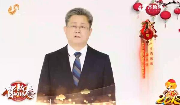 枣庄市旅游发展委员会拜年视频