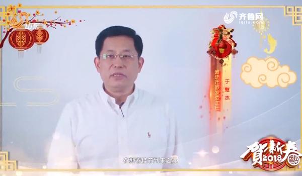 潍坊市旅游发展委员会拜年视频