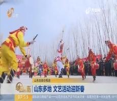 【闪电排行榜】山东多地 文艺活动迎新春