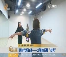 """新时代新生活——文馨的街舞""""首秀"""""""