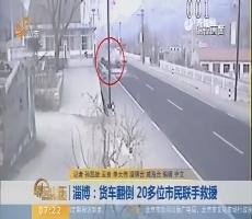 【闪电排行榜】淄博:货车翻倒 20多位市民联手救援