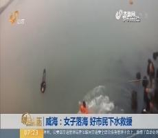 【闪电排行榜】威海:女子落海 好市民下水救援