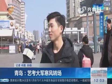 青岛:艺考大军寒风转场