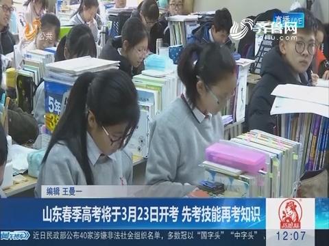 山东春季高考将于3月23日开考 先考技能再考知识