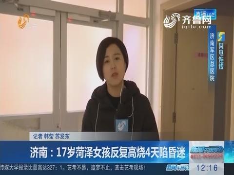【闪电连线】济南:17岁菏泽女孩反复高烧4天陷昏迷