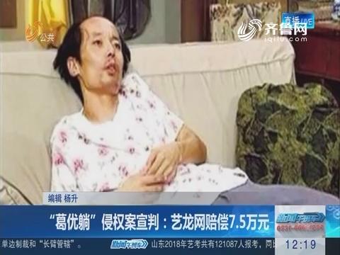 """""""葛优躺""""侵权案宣判:艺龙网赔偿7.5万元"""