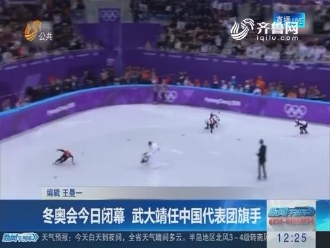 冬奥会2018年02月25日闭幕 武大靖任中国代表团旗手