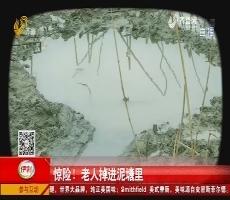 【凡人善举】滨州:惊险!老人掉进泥塘里