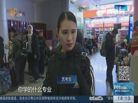 淄博火车站:艺考生增多 一天查处发胶200多个