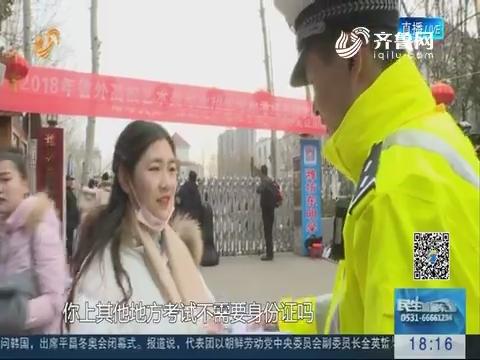 潍坊:粗心考生丢失身份证 执勤民警及时送还
