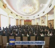 中央第七巡视组巡视山东省工作动员会召开