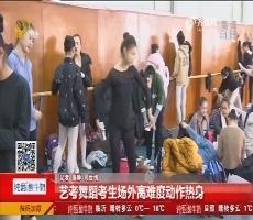 济南:艺考舞蹈考生场外高难度动作热身