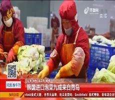 韩国进口泡菜九成来自青岛