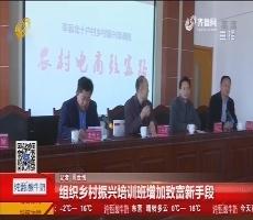 济阳:组织乡村振兴培训班增加致富新手段