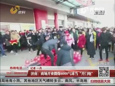"""【今日微话题】济南:商场开业戳爆4000气球当""""开门炮"""""""