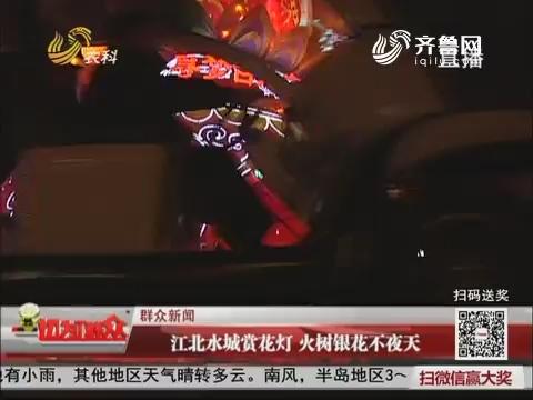 【群众新闻】枣庄:江北水城赏花灯 火树银花不夜天