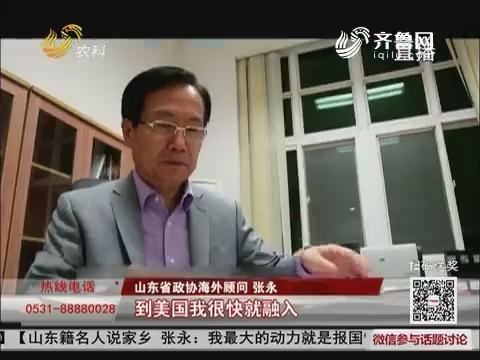 【山东籍名人说家乡】张永:我最大的动力就是报国情结