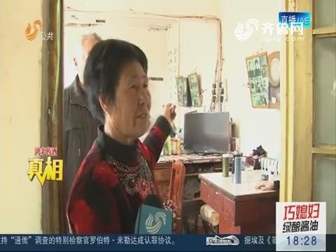 【真相】再访七旬好婆婆 曾为给儿媳治病扮米老鼠赚钱