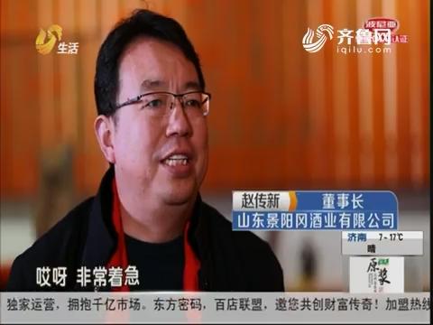 【走在前列】对话景阳冈酒业董事长——赵传新