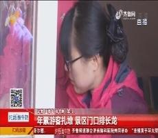 济南:年票游客扎堆 景区门口排长龙