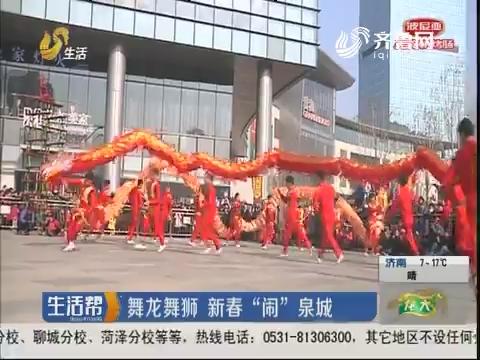 """济南:舞龙舞狮 新春""""闹""""泉城"""