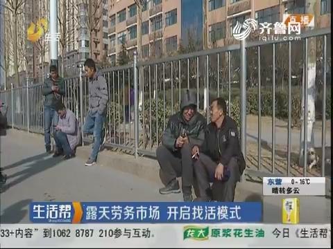 潍坊:露天劳务市场 开启找活模式
