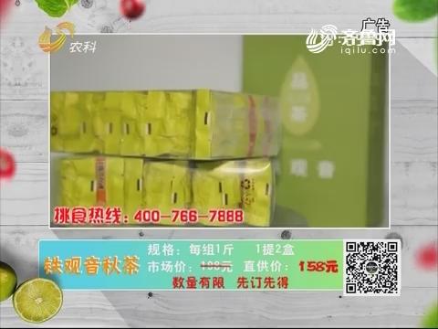 20180225《中国原产递》:铁观音秋茶