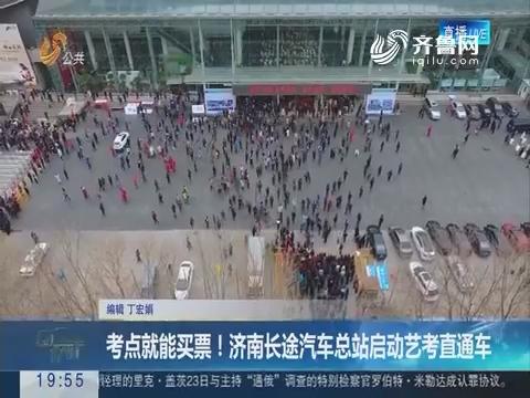 【直通17市】考点就能买票!济南长途汽车总站启动艺考直通车