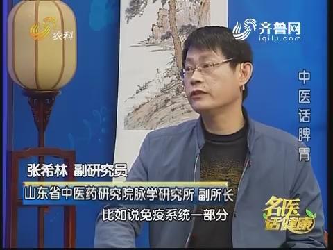 20180225《名医话健康》:张希林——中医话脾胃