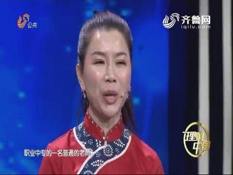 20180225《理响中国》:中国朋友圈