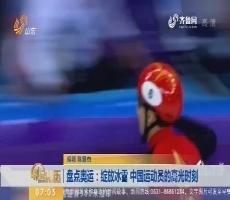 盘点奥运:绽放冰雪 中国运动员的高光时刻