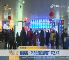 【昨夜今晨】春运返程: 25日铁路发送旅客1140万人次