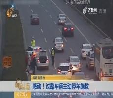 【闪电新闻排行榜】惊险!高速上两车追尾汽车燃烧