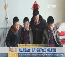 【闪电新闻排行榜】关注儿童安全:临沂3个孩子贪玩 掉进冰窟窿