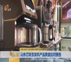 山东首发豆浆机产品质量比对报告