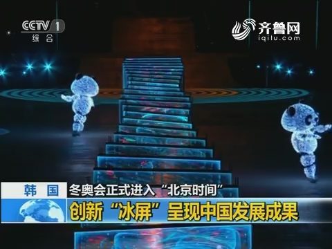 """冬奥会正式进入""""北京时间"""" 北京八分钟展现中国新时代成就"""