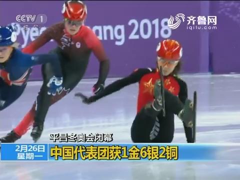 平昌冬奥会闭幕 中国代表团获1金6银2铜