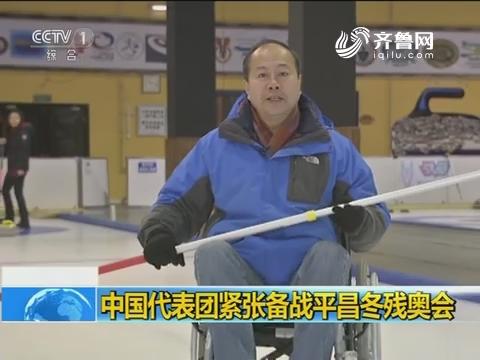 中国代表团紧张备战平昌冬残奥会