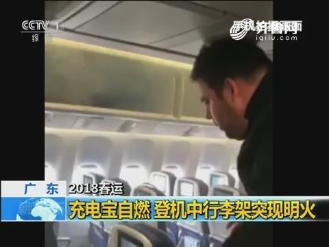 2018春运 广东 充电宝自燃 登机中行李架突现明火
