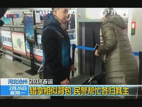 2018春运 河北沧州 错拿相似背包 民警帮忙各归其主