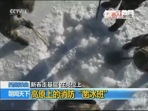 """新春走基层 在岗位上 西藏那曲 高原上的消防""""凿冰班"""""""
