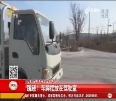 潍坊:蹊跷!车牌摆放在驾驶室