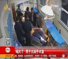 淄博:喝大了 男子大闹手术室