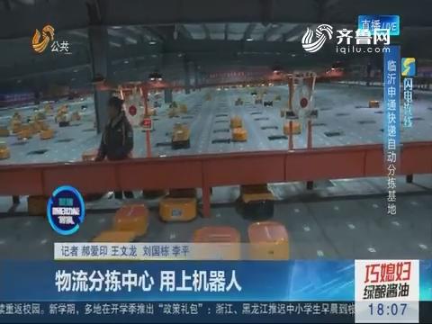 【闪电连线】临沂:物流分拣中心 用上机器人
