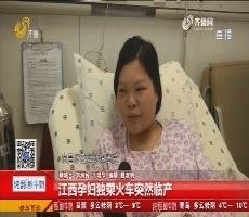 聊城:江西孕妇独乘火车突然临产