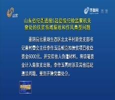 山东省纪委通报5起县级纪检监察机关查处的扶贫领域腐败和作风典型问题