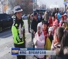 【齐鲁最美警察】封艳红:孩子们的护卫天使 杜金环:扶危护民铁骨柔情